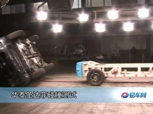 华泰圣达菲--汽车碰撞测试视频