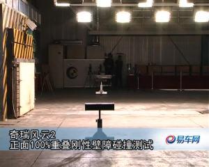 奇瑞风云2正面100%刚性壁障碰撞测试