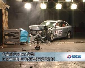 北京现代SONATA领翔正面40%碰撞测试