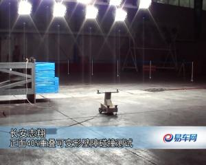 长安志翔正面40%可变形壁障碰撞测试