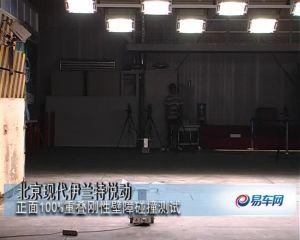 比亚迪F6正面100%重叠刚性壁障碰撞测试