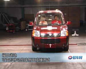 福田迷迪CNCAP侧面碰撞测试网络视频