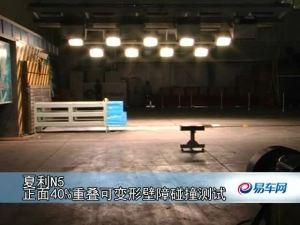 天津一汽夏利N5 正面40%碰撞测试