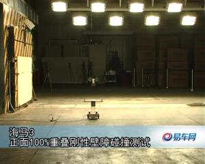 海马3--CNCAP汽车碰撞测试视频