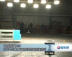 长城腾翼C30轿车C-NCAP碰撞测试