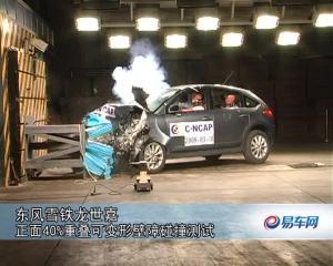 东风雪铁龙世嘉正面40%碰撞测试