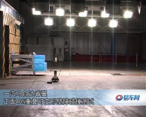 一汽马自达睿翼CNCAP正面40%碰撞测试