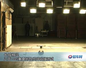 长城精灵正面侧面CNCAP碰撞测试