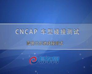 上海通用五菱雪佛兰乐驰碰撞测试