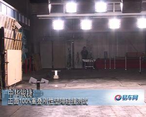 中华骏捷-CNCAP汽车正面碰撞测试