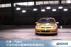 天津一汽威志-可变形壁障侧面碰撞测试