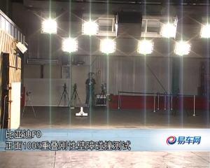 比亚迪F0CNCAP碰撞测试网络视频