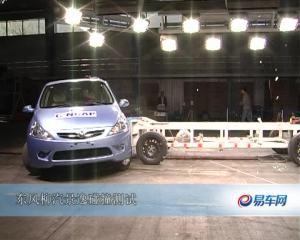 风行汽车景逸CNCAP碰撞测试网络视频