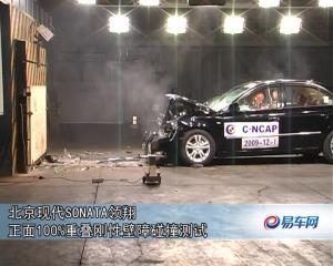 北京现代SONATA领翔碰撞测试视频