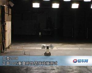 众泰2008CNCAP正面碰撞测试视频