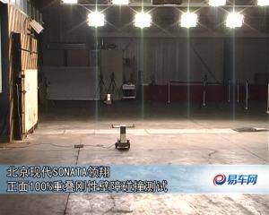 北京现代SONATA领翔正面碰撞测试