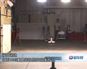 福田迷迪CNCAP正面碰撞测试网络视频
