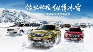 挑战牙克石 2015广汽传祺家族冰雪试驾