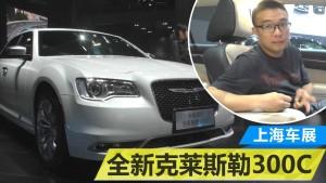 2015上海车展探馆 全新克莱斯勒300C