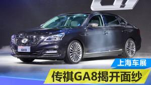 2015上海车展 广汽传祺GA8揭开面纱