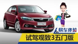 易车体验 试驾家轿新选择观致3五门版