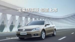 2015款宝来质惠版上市 共推出5款车型