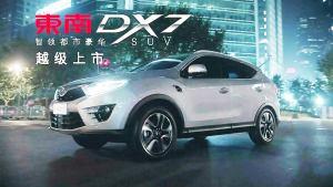 紧凑级SUV东南DX7 竞争对手哈弗H6