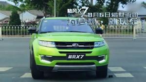 陆风全新SUV车型X7上市 搭载2.0T发动机