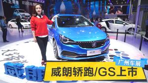 2015广州车展 威朗轿跑/GS上市