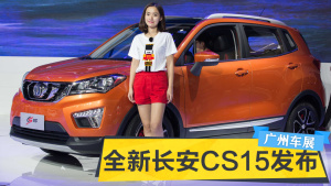 2015广州车展 全新长安CS15发布