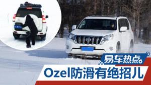 易车热点 北京暴雪Ozel防滑有绝招