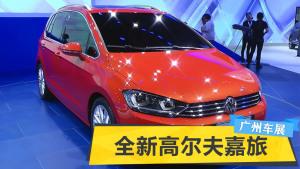 2015广州车展 全新高尔夫嘉旅发布