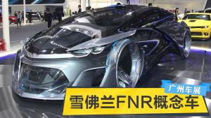 2015广州车展 雪佛兰FNR未来概念车亮相