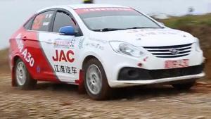 江淮A30 征战2015中国汽车拉力锦标赛