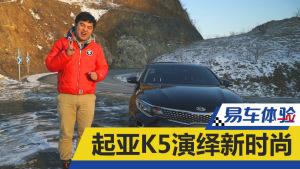 易车体验 旭子体验时尚运动全新起亚K5
