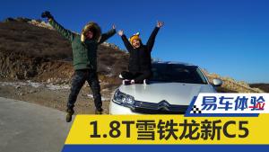 易车体验 小娴旭子试驾1.8T雪铁龙新C5