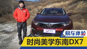易车体验 旭子亲测时尚外观SUV东南DX7