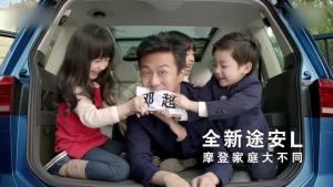 全新途安L 邓超整治熊孩子被撕名牌