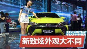2016北京车展 丰田新致炫外观大不同