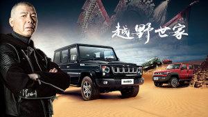 2016款北京汽车BJ80 冯小刚霸气越野