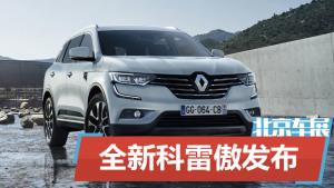 2016北京车展 雷诺全新科雷傲发布