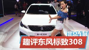 2016北京车展 趣评东风标致308