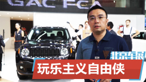 2016北京车展 玩乐主义JEEP全新自由侠