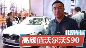 2016北京车展 高颜值担当沃尔沃S90