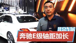 2016北京车展 国产奔驰E级长轴距版