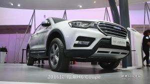 2016北京车展 2016款哈弗H6 Coupe实拍