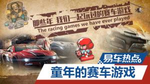 易车热点 那些年一起玩过的赛车游戏