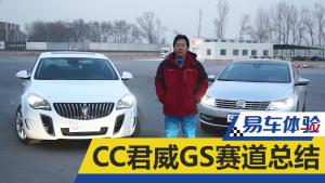 易车体验 新CC君威gs赛道测试中谷总结