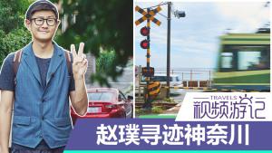 视频游记 赵璞带你漫游东瀛寻迹神奈川