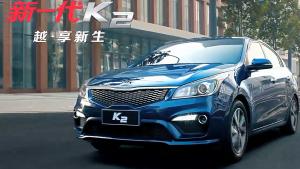 东风悦达起亚全新一代K2 11月7日将上市